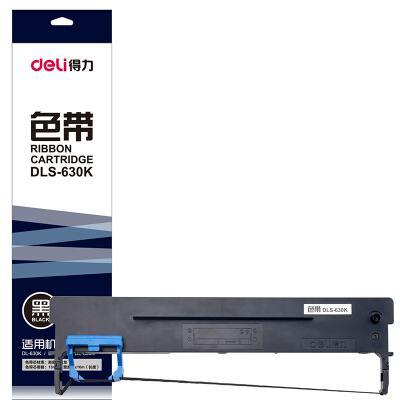得力DLS-630K色带(黑色)
