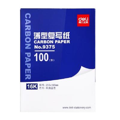 得力9375双面复写纸25.5*18.5cm100张/盒蓝